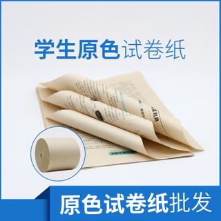 进口本色学问用纸批发 一体机试卷原纸供应