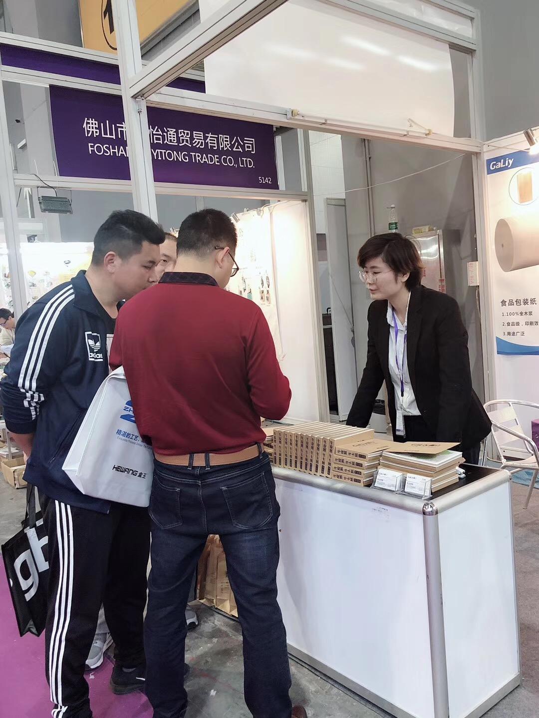 華南國際印刷展