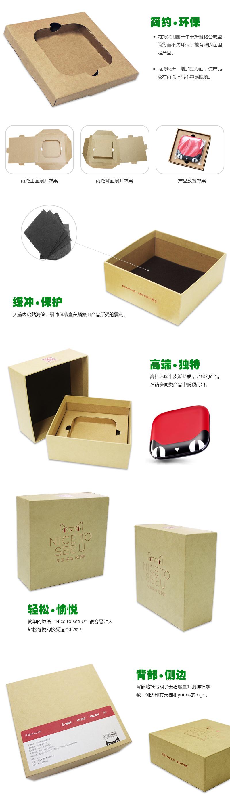 天猫魔盒牛皮纸包装