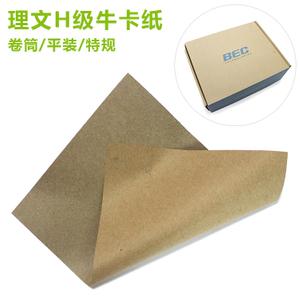 理文H級牛卡紙批發 廠家直銷優質國產單面牛卡