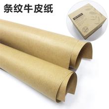 一面光滑一面纹路牛皮纸 广东11选5稳赚技巧条纹牛皮纸
