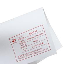 瑞典白牛皮纸