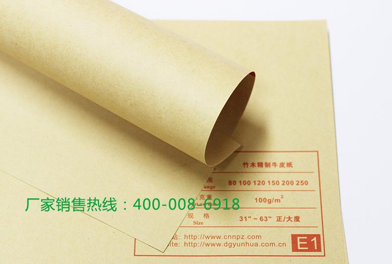 竹浆牛皮纸
