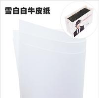 雪白牛皮纸 手提袋、手挽袋、牛皮纸袋用纸