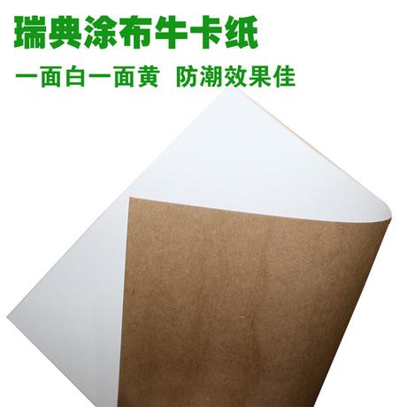 瑞典涂布牛卡纸 小米手机天地盒用纸